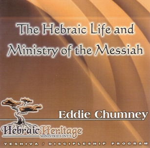 Hebraic Life of Yeshua